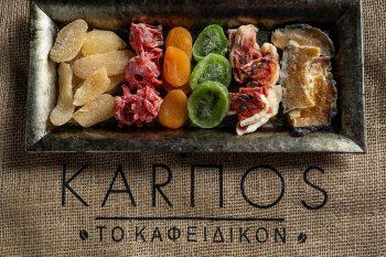 karpos-kafeidikon-apoksiramena-frouta-front