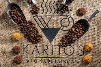 karpos-kafeidikon-kafes-front