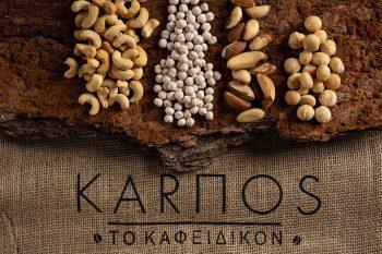 karpos-kafeidikon-ksiroi-karpoi-front